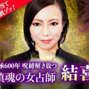 結喜先生のコンテンツがAmeba占い館SATORIにてリリース!