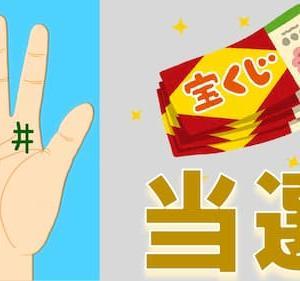占い館セレーネYouTubeチャンネルで水森太陽先生による宝くじが当たる手相動画が公開!