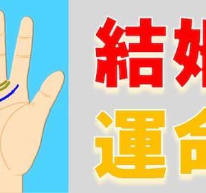 占い館セレーネYouTubeチャンネルで水森太陽先生による結婚の時期手相動画が公開!