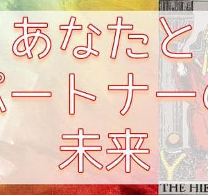 占い館セレーネYouTubeチャンネルで木田真也先生のパートナーとの未来に関するタロット動画公開