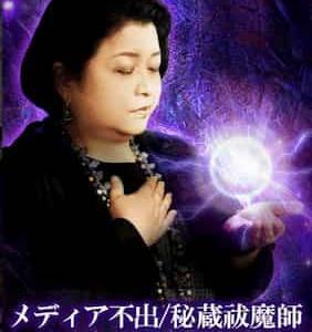 卯月眞子先生のAndroidアプリがリリース!「除霊破魔の占い師【卯月眞子】」
