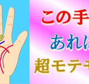 占い館セレーネYouTubeチャンネルで水森太陽先生によるモテる人の手相動画が公開!