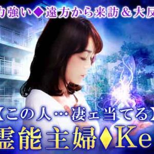 Kei先生のコンテンツがAmeba占い館SATORIにてリリース!