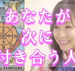占い館セレーネYouTubeチャンネルで乙葉ウテナ先生の次に付き合う人恋愛タロット動画が公開!