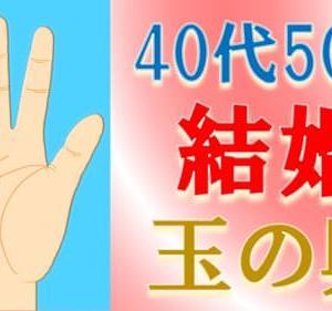 占い館セレーネYouTubeチャンネルで水森太陽による結婚線に関する手相動画が公開!