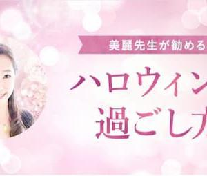 Ameba占い館SATORIの公式ブログに美麗先生のハロウィンの過ごし方コラムが掲載!