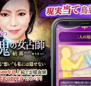 結喜先生のAndroidアプリがリリース!「鳥肌ゾッ的中占い【鎮魂の女占い師・結喜】継承600年
