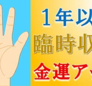 占い館セレーネYouTubeチャンネルで水森太陽による臨時収入がある手相占い動画が公開!