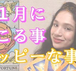 占い館セレーネYouTubeチャンネルでムクル先生の11月タロット動画が公開!