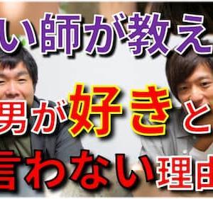 占い館セレーネYouTubeチャンネルで水森太陽と木田真也先生のコラボ動画第3弾が公開!
