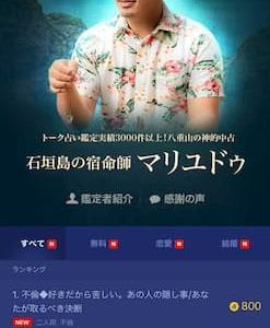 LINE占いにて真龍人先生のコンテンツがリリース開始!
