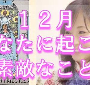 占い館セレーネYouTubeチャンネルで乙葉ウテナ先生の12月の運勢タロット動画が公開!