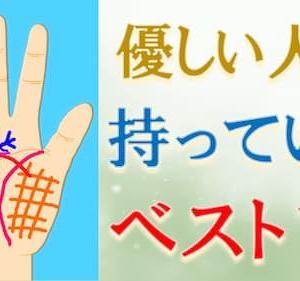 占い館セレーネYouTubeチャンネルで水森太陽の優しい人の手相動画が公開!