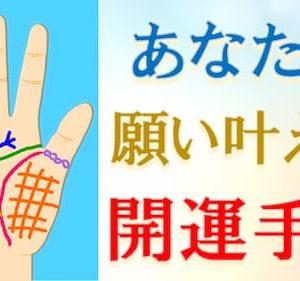 占い館セレーネYouTubeチャンネルで水森太陽の願いが叶う開運手相動画が公開!