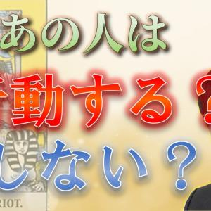 占い館セレーネYouTubeチャンネルで草彅健太先生の恋愛タロット動画が公開!