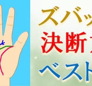 占い館セレーネYouTubeチャンネルで水森太陽の決断力がある人の手相動画が公開!