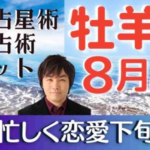 占い館セレーネYouTubeチャンネルで水森太陽による2021年8月の運勢動画が公開!