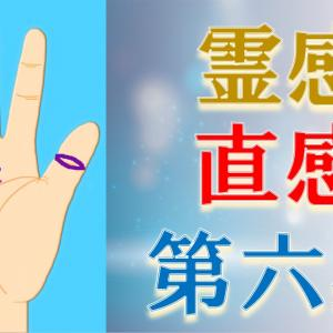 占い館セレーネYouTubeチャンネルで水森太陽の第六感がある人の手相動画が公開!