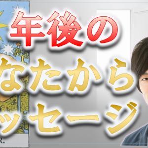 占い館セレーネYouTubeチャンネルで木田真也先生のタロット動画が公開!