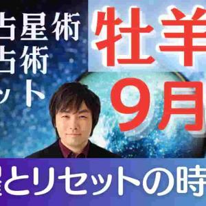 占い館セレーネYouTubeチャンネルで水森太陽による2021年9月の運勢動画が公開!