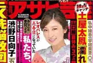 「週刊アサヒ芸能」にて、水森太陽先生と虹蝶先生の占い記事が掲載!