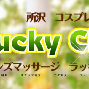 [所沢] ラッキークローバー ~着せ替え可能?~