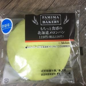 もちっと食感の北海道メロンパン (ファミマさん)