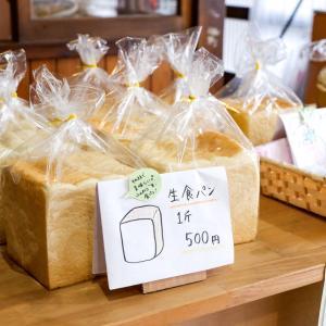 焼き物だけではない!今年8月にオープン!『生食パン専門店 お・かもと』