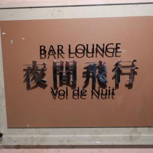 『夜間飛行』川崎日航ホテル