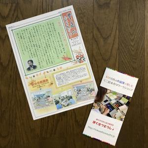 「豊島西公民分館だより」でワークショップが紹介されました