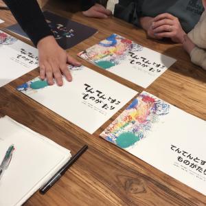 京都の絵本作りワークショップ 5