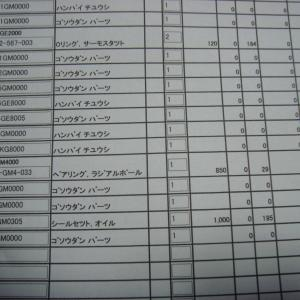BEAT1号機レストア計画その13,5