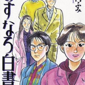 東京ラブストーリーで知られる柴門ふみさん デビュー40周年!