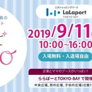 9/11(水)ママハピ ららぽーと Tokyo  bay