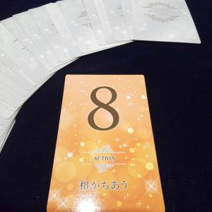 8/2(金)の鑑定のお礼