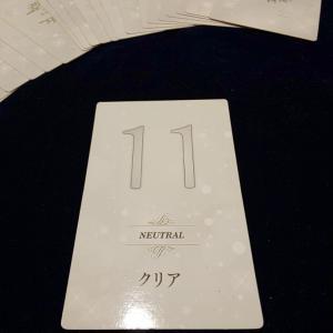 8/11(土)鑑定のお礼