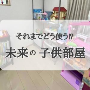 【お片づけ】それまでどう使う⁉️未来の子供部屋