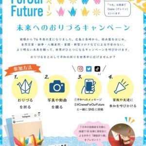未来へのおりづるキャンペーン
