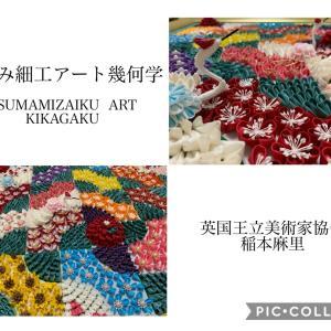 つまみ細工アート幾何学 第1号発表〜