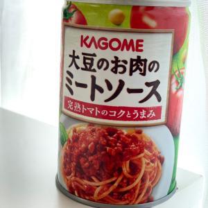 カゴメの大豆のお肉のミートソース