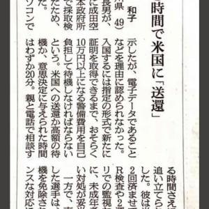 【PCR検査】アメリカ出国時・日本帰国時の注意