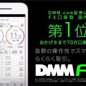 【自己アフィリエイト】DMM FXの口座開設&入金で報酬30000円を貰う為の手順