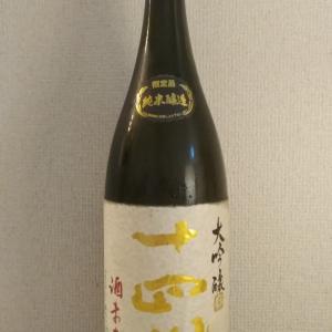 (番外)「十四代 純大(酒)'20」