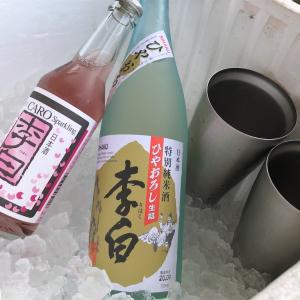 島根キャンプ前に日本酒の仕入へ。世界で愛される芳醇でまろやかな一杯。島根 松江「李白酒造」
