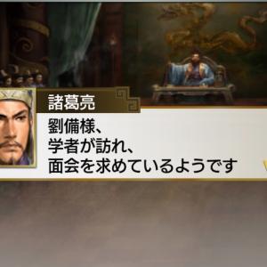 『三國志Ⅴ』 その7 〜閑話休題