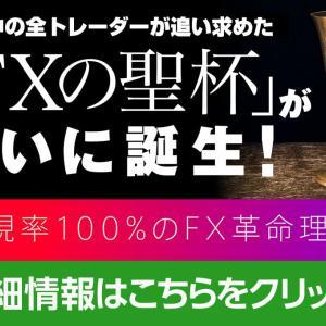 資産5億円の世界!?再現率100%のFX革命理論、ついに誕生!