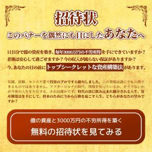 【究極の副業】完全自動で、一撃1,000万円超えの衝撃!