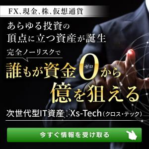 FX初心者でも17億9000万円を狙える完全自動売買システム公開!