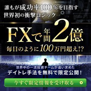 ほったらかしで資産20億円!?世界最恐のFXトレードシステムが流出!