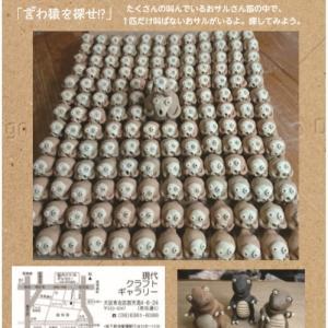 9月のグループ展(京都 職人の技展)